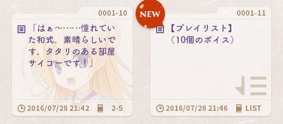 f:id:Famishin:20160728233607j:plain