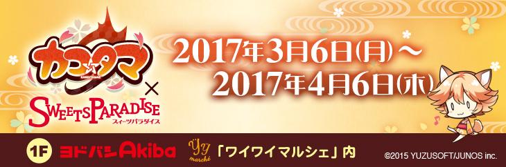 f:id:Famishin:20170223181900j:plain