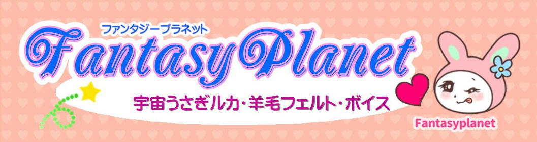 f:id:FantasyPlanet2021:20201108172040j:plain