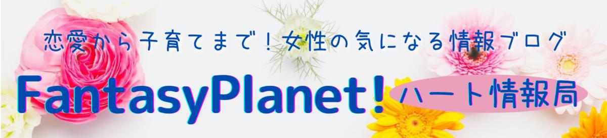 f:id:FantasyPlanet2021:20210124163651p:plain