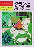 タランと角の王 (児童図書館・文学の部屋 プリデイン物語 1)
