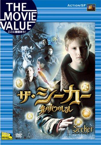 ザ・シーカー 光の六つのしるし [DVD]