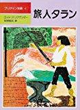 旅人タラン (児童図書館・文学の部屋 プリデイン物語 4)