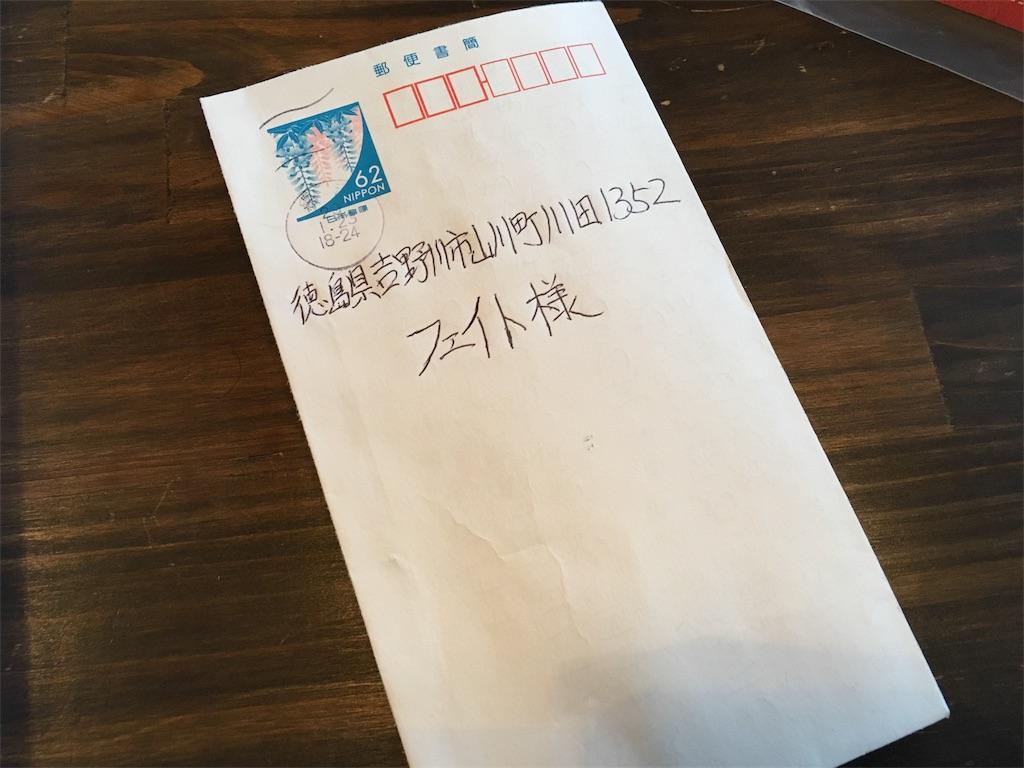 f:id:Fate-makoto:20170126000447j:image