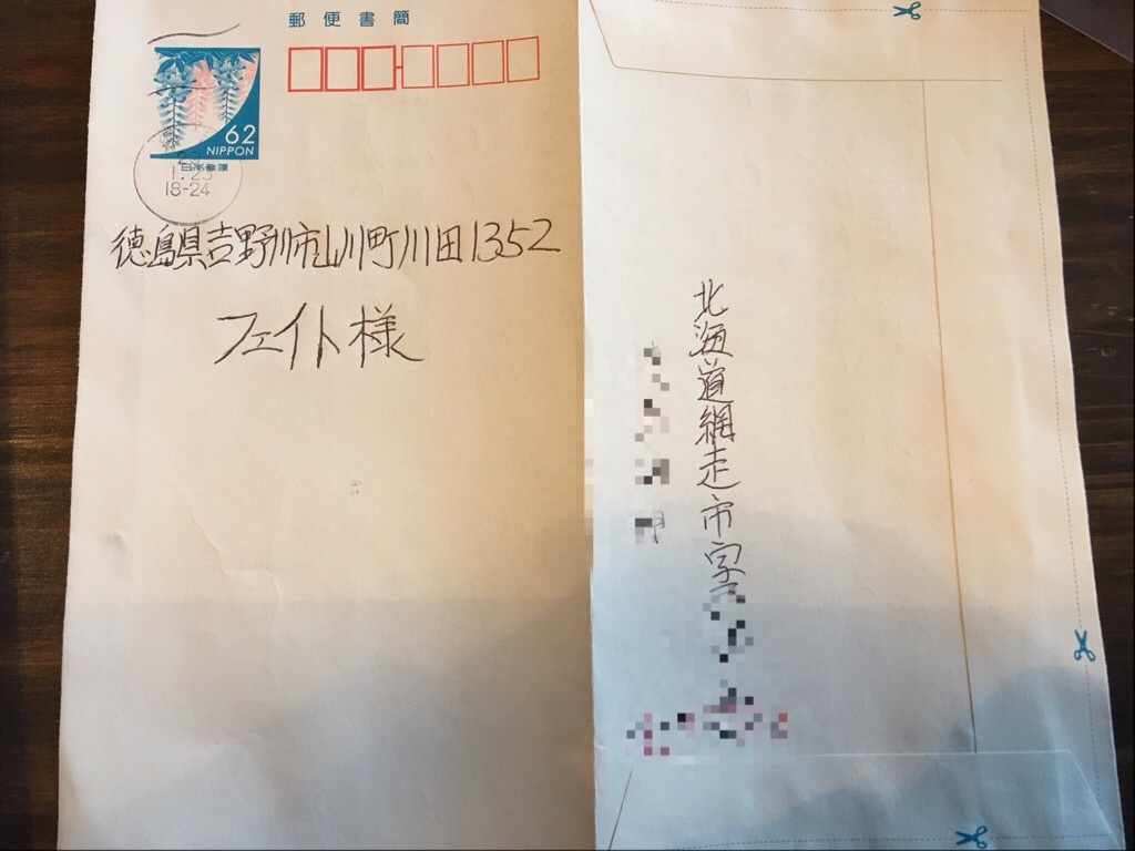 f:id:Fate-makoto:20170126001513j:image