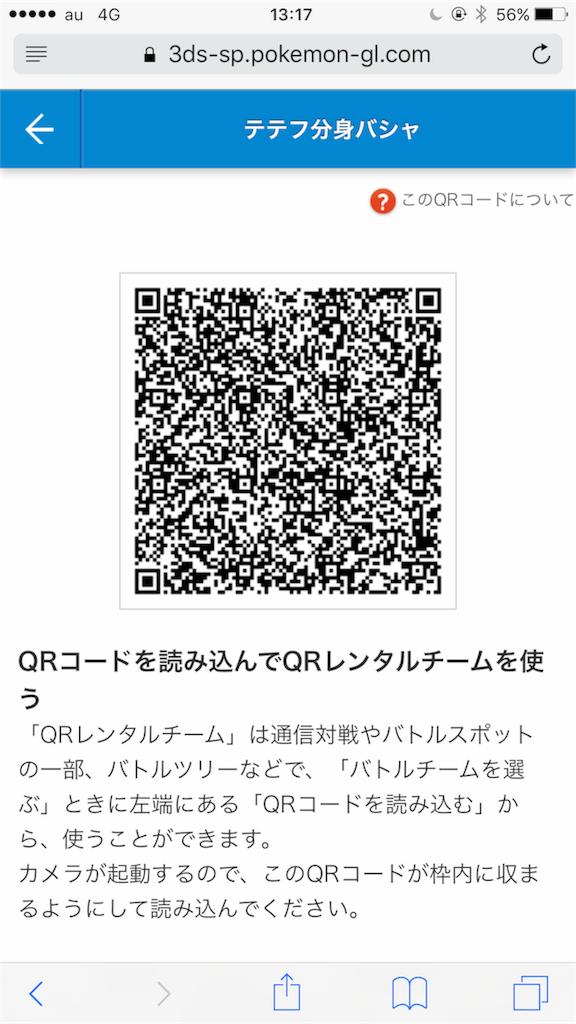 f:id:FeO_tapioca:20170628003804p:image