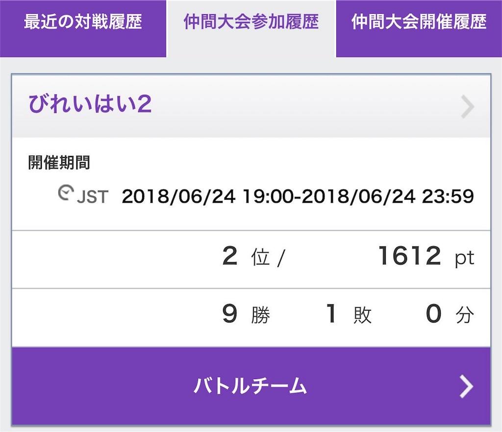 f:id:FeO_tapioca:20180710201545j:image