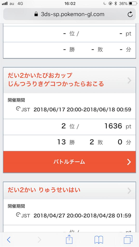 f:id:FeO_tapioca:20180710201549p:image