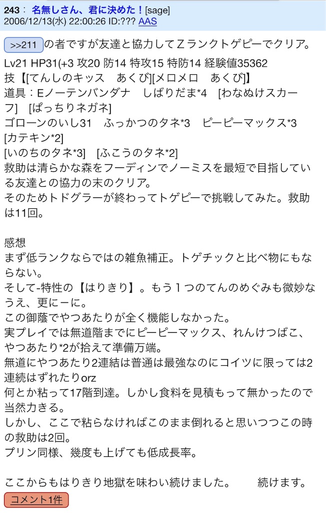 f:id:FeO_tapioca:20200501003251j:image