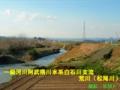 一級河川阿武隈川水系白石川支流荒川