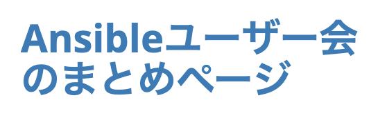Ansibleユーザー会