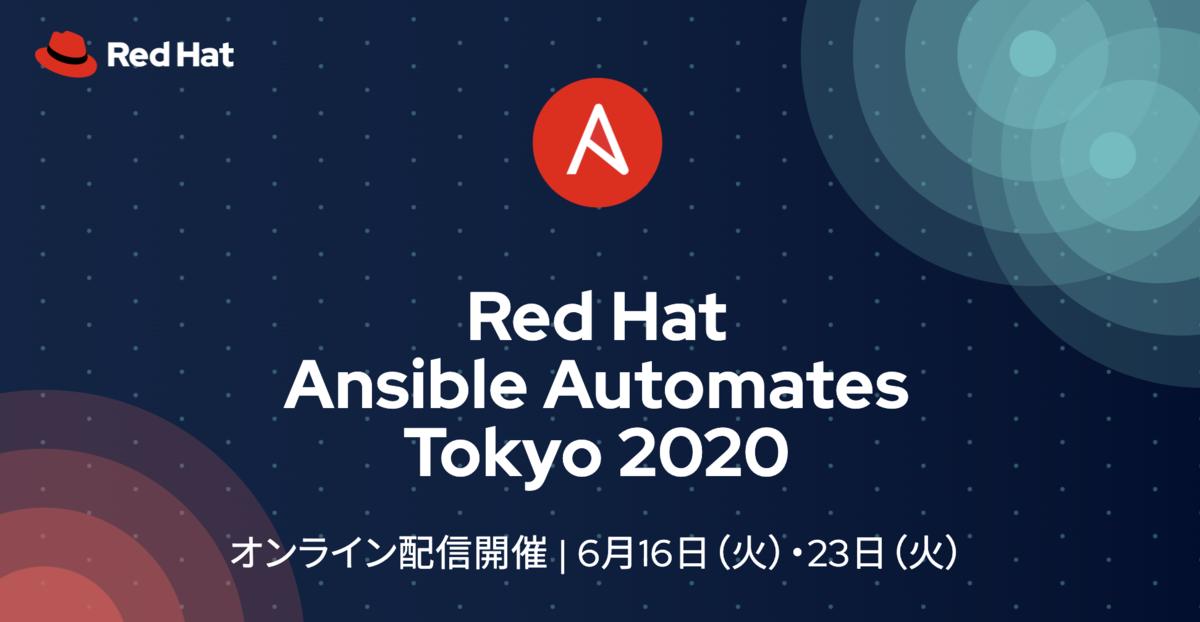 Ansible Automates Tokyo 2020