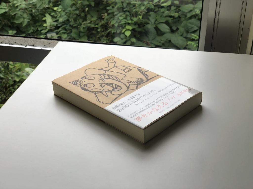 夢をかなえるゾウの小説