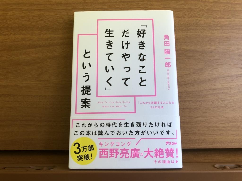 角田陽一郎さんの「好きなことだけやって生きていく」という提案という本