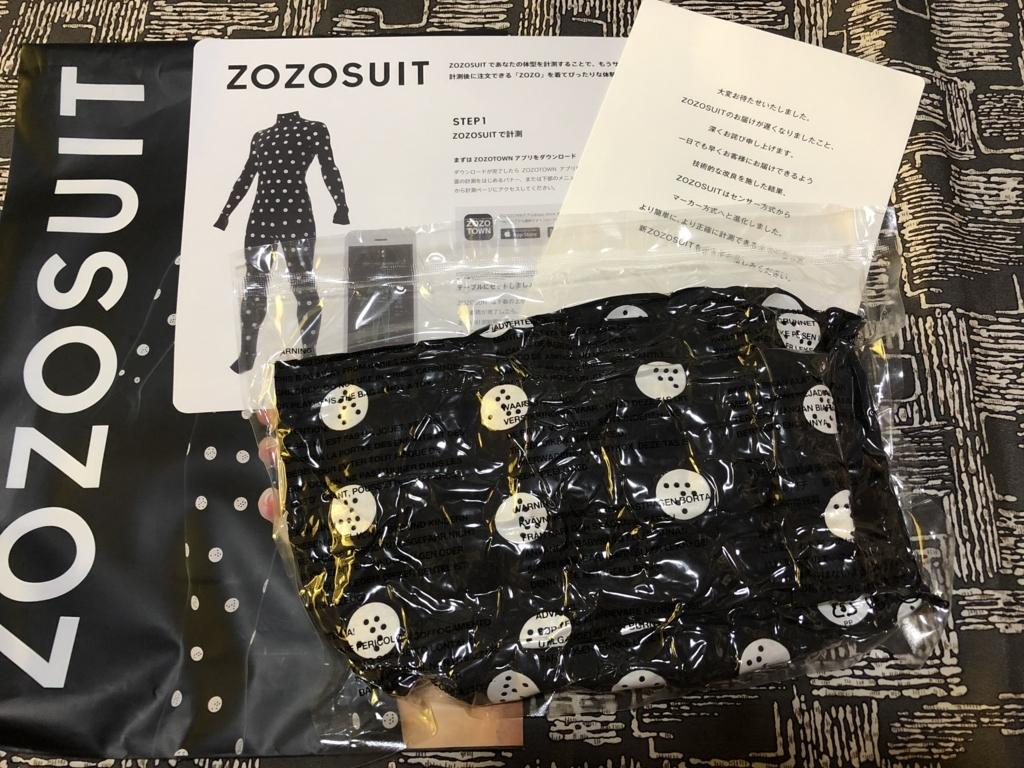 ZOZOスーツを開封したところ
