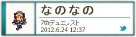 20120626074522