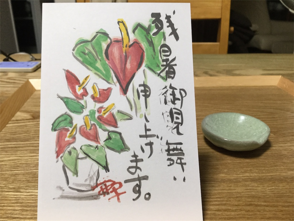 f:id:Fnishi:20170814192333j:image