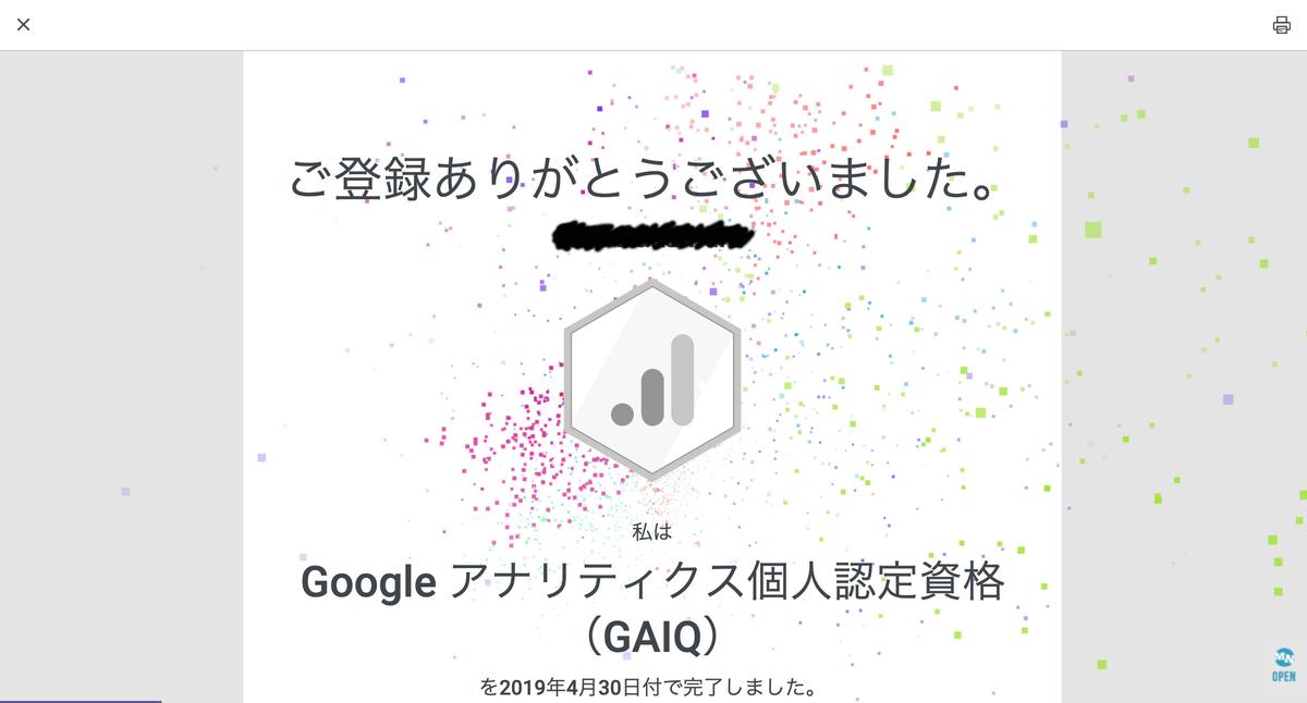 f:id:Fragola-chan:20190430172753j:plain