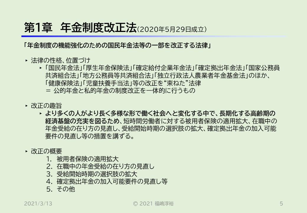 第1章 年金制度改正法(2020年5月29日成立)