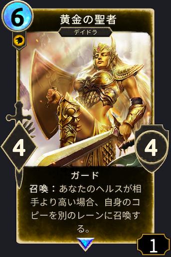 黄金の聖者