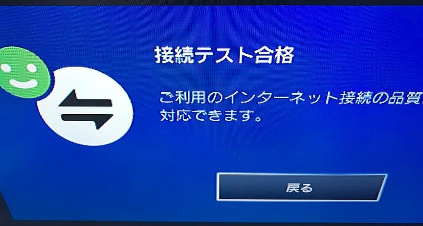 PlayStation Now回線Test