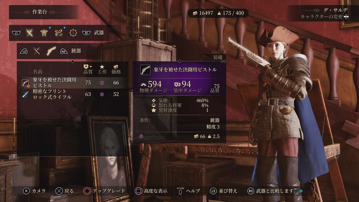 品質75銃