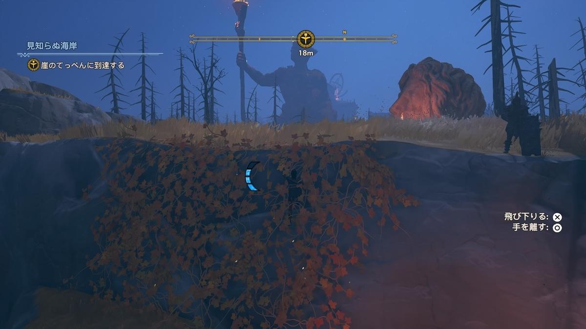 イモータルズフィニクスライジング:崖登り