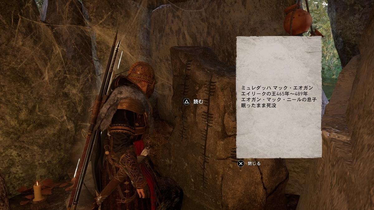 オガム文字