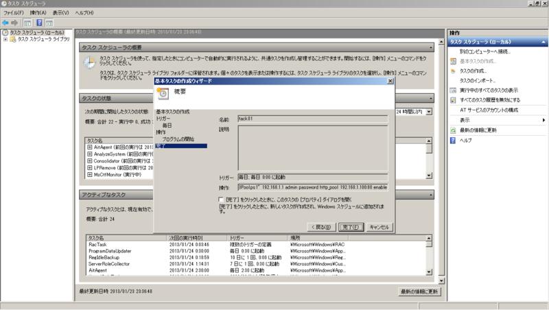 f:id:FriendsNow:20130123234415p:plain