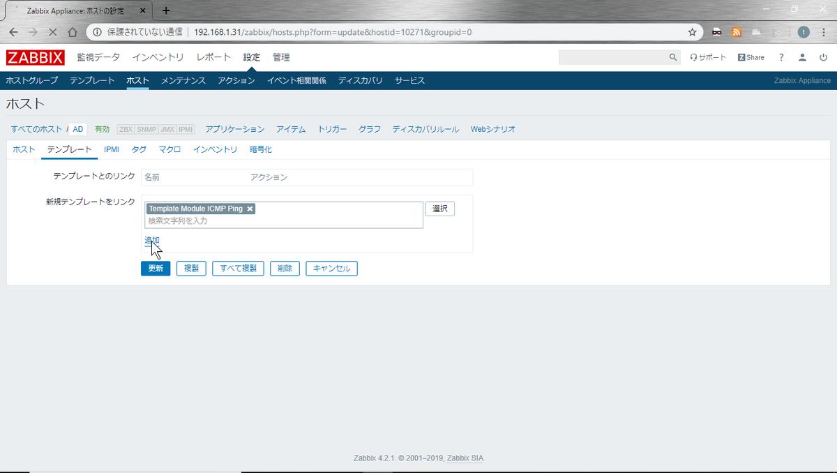 Zabbix 4 2 簡易構築手順 - NETWORK ENGINEER BLOG