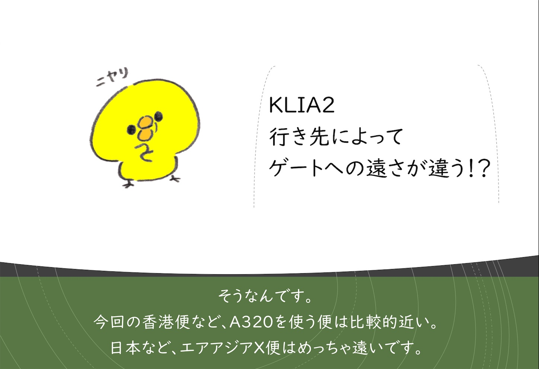 KLIA2 エアアジア ゲート