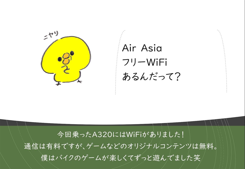エアアジア wifi A320