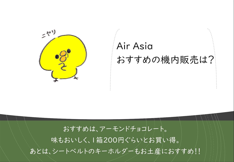 エアアジア 機内販売