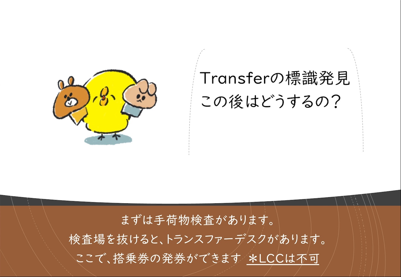 香港空港 乗継 Transfer