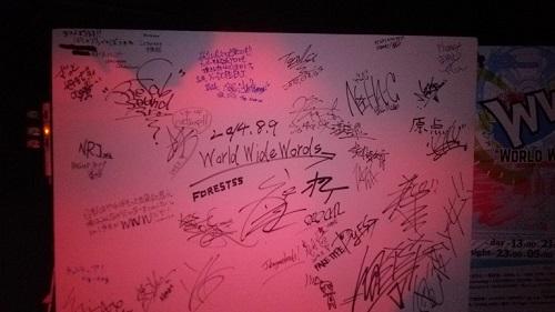 【ライブ】年に一度のネットラップの祭典『World Wide Words 2014@渋谷WOMB』行ってきた