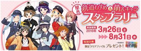 【旅行】関西のローカル鉄道を乗りつくす!「鉄道むすめ関西スタンプラリー」を制覇してきました