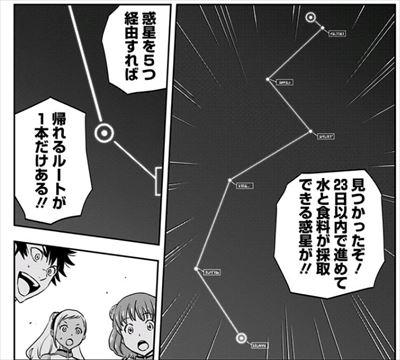 【漫画】『彼方のアストラ/ 篠原健太』感想。宇宙旅行のワクワクとミステリのドキドキがベストマッチ!【全5巻完結】
