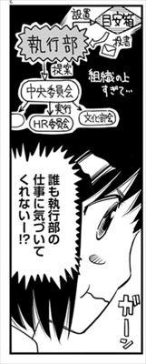 【漫画】『1518! イチゴーイチハチ!/相田裕』感想。縁の下の力持ち!生徒会で過ごす青春!【全7巻完結】