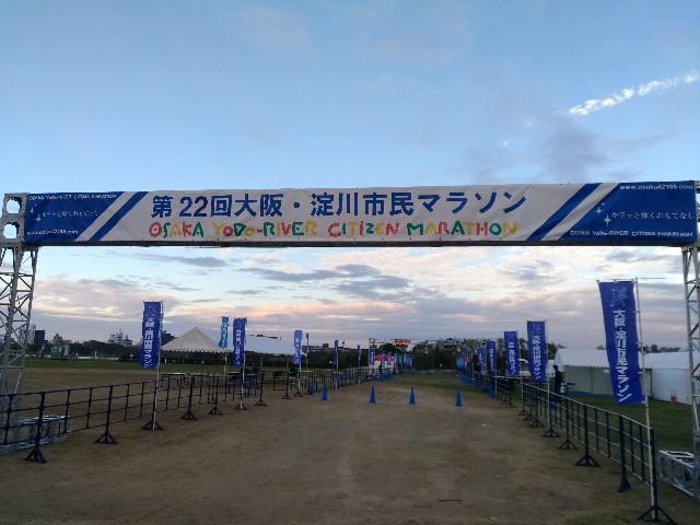 「淀川市民マラソン2018」でフルマラソンを走ってきました