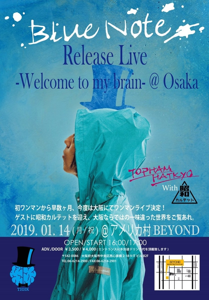【ライブ】『Blue Note Release Live -Welcome to my brain-@Osaka』に行ってきました