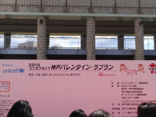 「神戸バレンタイン・ラブラン」で10㎞マラソン走ってきました