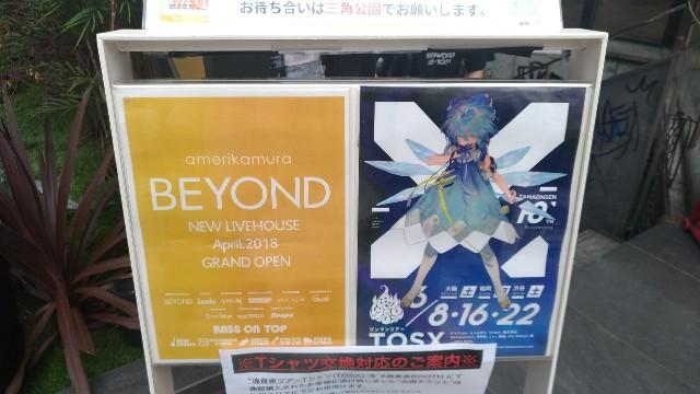 【ライブ】魂音泉10周年ワンマン #TOSX @大阪BEYOND に行ってきた