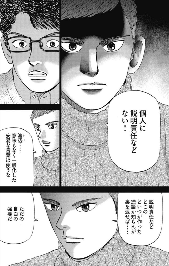 f:id:FuJiMoTo:20170706101903j:plain