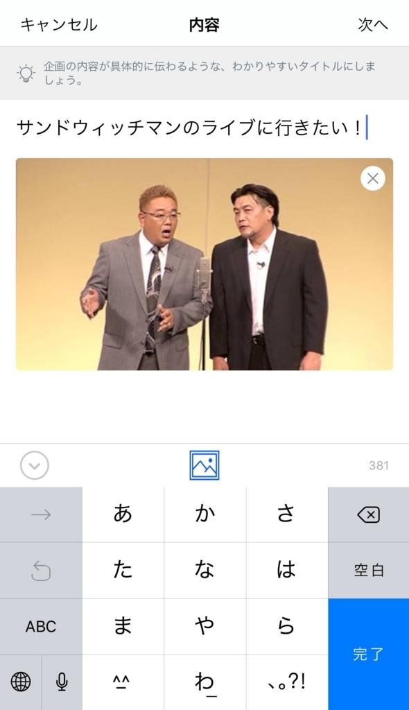 f:id:FuJiMoTo:20170820225245j:plain