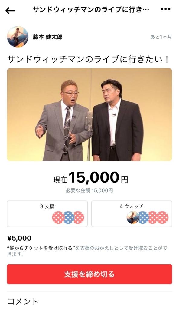 f:id:FuJiMoTo:20170820230657j:plain