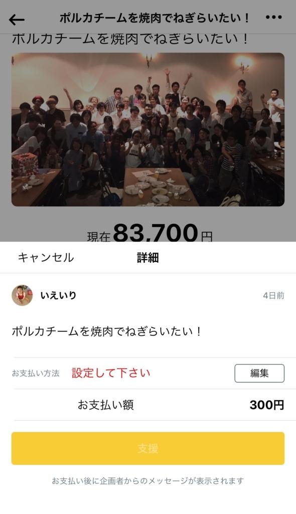 f:id:FuJiMoTo:20170820231530j:plain