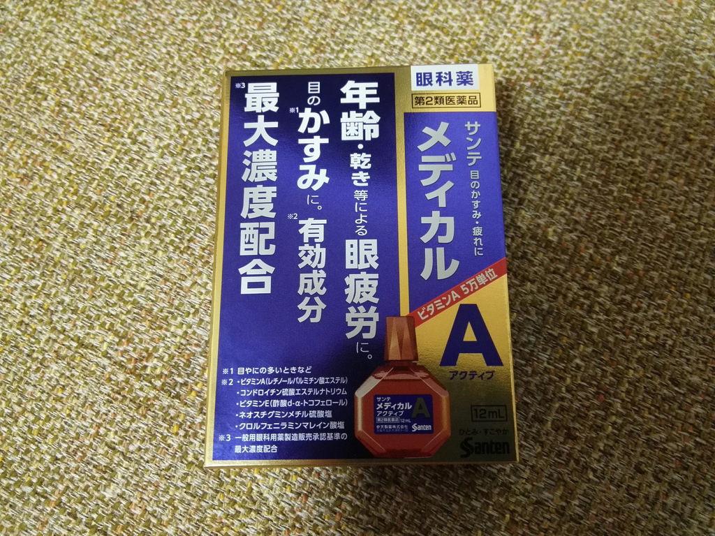 f:id:Fujiko:20190202232448j:plain
