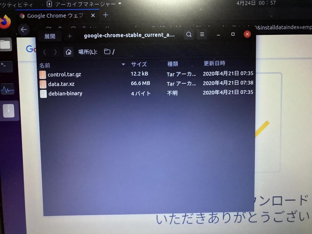 f:id:FujimonKUN:20200424023619j:plain