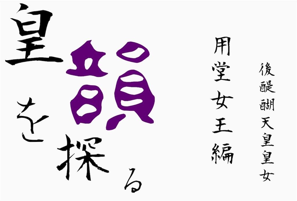 f:id:Fujisakiand:20200310055415j:image