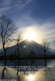 f:id:Fujisan-Nenga:20161029201640j:plain
